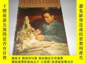 二手書博民逛書店PEOPLES罕見CHINA 1957 NO.12Y12668