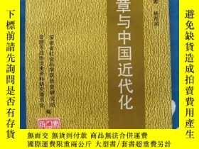 二手書博民逛書店罕見李鴻章與中國近代化(1版1印僅2500冊)Y8746 周軍