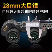 一七一三手機望遠鏡望眼鏡高倍高清夜視成人兒童非人體透視特種兵 js2151『科炫3C』