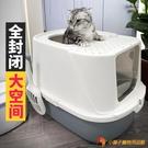 超大號貓砂盆全封閉除臭頂入式防外濺幼貓防臭貓廁所【小獅子】