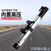 打氣筒 自行車山地車公路車籃球家用迷你便攜高壓打氣筒英美法嘴單車配件 快速出貨