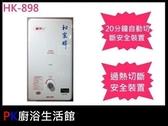 【PK廚浴生活館】 高雄 和家牌 HK-898 和家屋外型10公升熱水器 HK898