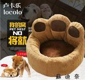 狗窩-寵物腳印棉窩狗窩