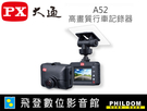 【PX大通】1080P高畫質行車記錄器 A52 公司貨含稅開立發票