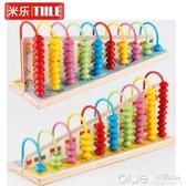 計算架 兒童益智學習十檔算術數數幼兒智力寶寶算盤玩具早教1-3歲  深藏blue yyj