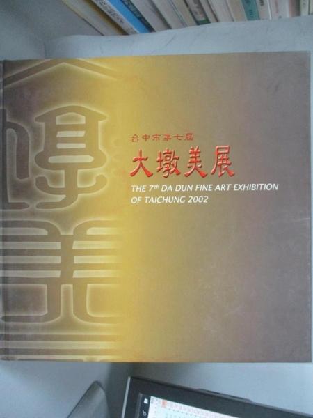 【書寶二手書T3/藝術_XEV】台中市第七屆_大墩美展