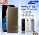 三星 SAMSUNG Galaxy S7 Edge Clear View 原廠全透視感應皮套 黑色 全新公司貨
