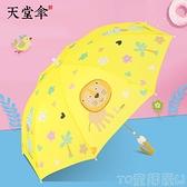 兒童雨傘 雨傘直柄兒童小學生幼兒園可愛安全長柄晴雨兩用遮陽傘男女 童趣屋  新品 LX