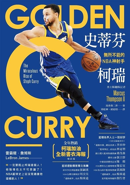 史蒂芬·柯瑞:無所不能的NBA神射手(「柯瑞加油」全新書衣海報增訂版)