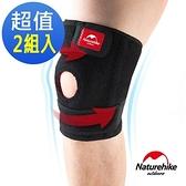 Naturehike 強化型 彈性防滑膝蓋減壓墊 2只入左Mx2