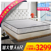 【IKHOUSE】睡精靈促銷獨立筒床墊-獨立筒床墊-雙人加大6尺下標區