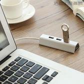 雙十二狂歡金屬USB分線器一拖四多接口擴展【洛麗的雜貨鋪】