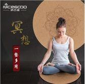 軟木小圓形瑜伽墊防滑天然橡膠圓的打坐禪修地墊拜佛冥想墊 igo 露露日記
