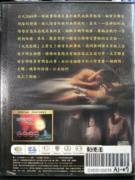 挖寶二手片-P54-036-正版DVD-電影【致命目擊者】-(直購價)