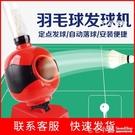 羽毛球發球機發球器便攜式自動發球陪練器羽毛球初學者發力練習 【店長推薦】