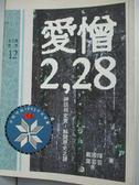 【書寶二手書T1/歷史_JPF】愛憎二.二八_戴國煇,葉芸芸, 林淑慎
