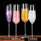 酒杯 家用玻璃香檳杯斜口高腳杯創意起泡甜酒杯一對2個北歐ins風 【全館免運】