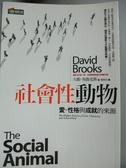 【書寶二手書T4/心理_KNW】社會性動物-愛、性格與成就的來源_大衛‧布魯克斯