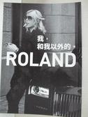 【書寶二手書T1/勵志_BVV】ROLAND 我,和我以外的。_ROLAND,  郭子菱