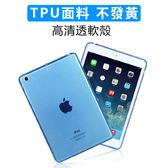 平板保護殼 iPad 2 3 4 Air Air2 軟殼 超薄 全包邊 蘋果保護殼 高清 透明 軟殼 防摔 保護套