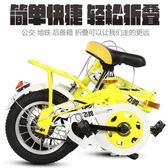 兒童自行車6-7-8-9-10-11-12歲折疊中大童單車男女小孩學生車YYJ      原本良品