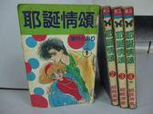 【書寶二手書T5/漫畫書_OBH】耶誕情頌_全4集合售