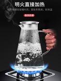 防爆冷水壺涼水杯大容量涼水壺玻璃耐高溫茶壺杯子套裝家用扎壺  小時光生活館