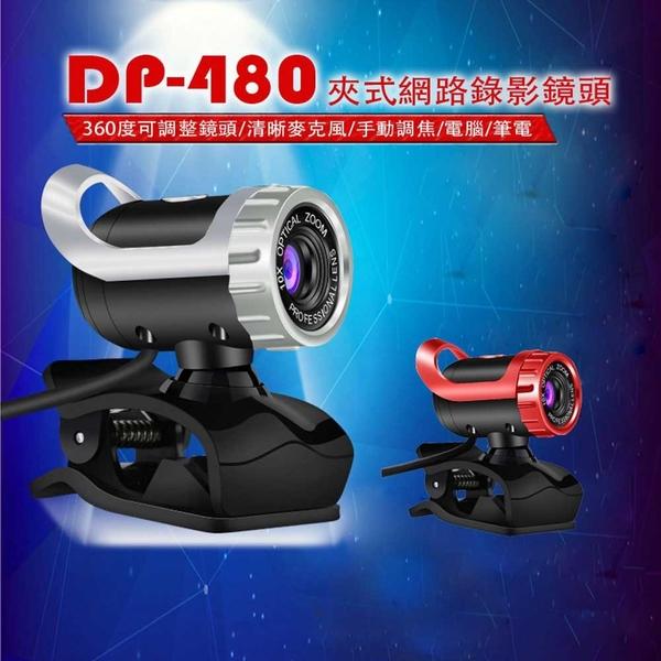 『時尚監控館』全新DP-480夾式網路攝影鏡頭 480P 30fps 360度手動旋轉 USB支援 麥克風