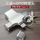 OTG轉接頭三合一手機u盤轉換器數據線多功能萬能二合一tpc連接ipad下載優盤接口usb3.0蘋果安卓typec