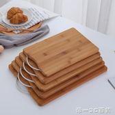 家用廚房案板切菜板竹迷你粘板小號實木防霉切板面板菜板水果砧板【帝一3C旗艦】IGO