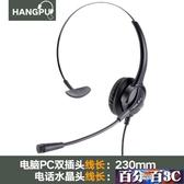 客服耳機 杭普 H520NC電話客服耳機 話務員耳麥降噪頭戴式外呼電銷座機專用 百分百