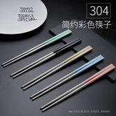304不銹鋼筷子5雙家用防滑筷10雙家庭個性日式筷耐高溫鐵快子吾本良品