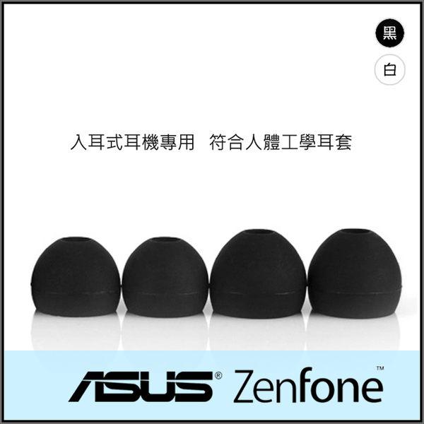 ▼入耳式 矽膠耳塞套 (M號)+(S號)/可替換/內耳式/ASUS ZenFone C ZC451CG/A400CG/A450CG/A500CG/A502CG/A600CG