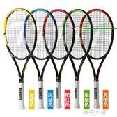 【2只裝】天龍碳素網球拍雙人 單人網球拍初學套裝雙拍QM『櫻花小屋』
