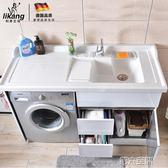 浴櫃 洗衣櫃陽台櫃組合洗手盆台洗臉盆洗漱台浴室櫃石英石洗衣機櫃 第六空間 igo
