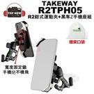 [贈原廠袋] TAKEWAY R2-T-PH05 R2TPH05 R2鉗式運動夾+黑隼Z手機座組 教士實測 手機架 台灣製造