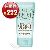 Candy Love Say Hello! 水亮亮舒緩嫩白霜 60ml◆ 86小舖 ◆