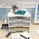 文件架資料架多層桌上文件架子置物架四層辦公用品創意文件收納架 igo科炫數位旗艦店