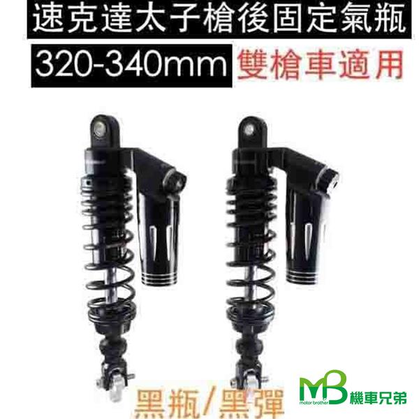 機車兄弟【GP 太子槍 後固定氣瓶 320~340mm 】(速克達)(雙槍車適用)