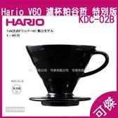 HARIO V60 濾杯黑色粕谷 KDC-02-B 1-4杯 粕谷哲特別版 咖啡 濾杯 日本製造 陶瓷濾杯 可傑 免運