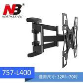 【NB】757-L400/32-70吋手臂式液晶電視壁掛架