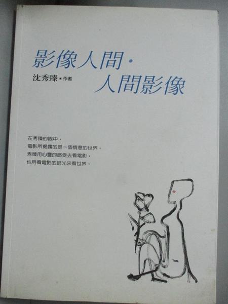 【書寶二手書T6/短篇_CUR】影像人間人間影像-人籟論辨叢書1_沈秀臻