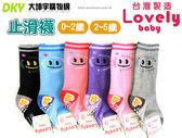 LY-2673/3673 台灣製 快樂笑臉長統寶寶止滑棉襪-6雙超值組 造型襪 中筒襪 童襪 0~5歲