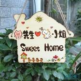 臥室門牌 木質創意門牌臥室房間裝飾掛牌工作室店鋪招牌家用可愛歡迎回家