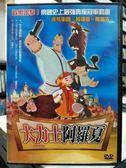 挖寶二手片-Y29-048-正版DVD-動畫【大力士阿羅夏】-國俄語發音