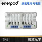 Enerpad M800L 鎳氫電池充電器 德寶光學 3號電池 4號電池 婚攝 閃燈 國際電壓