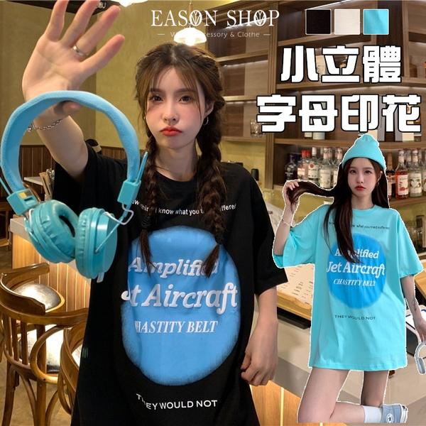 EASON SHOP(GQ2213)實拍小立體撞色字母印花漸層落肩寬鬆圓領五分半袖短袖素色棉T恤女上衣服內搭休閒