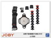JOBY 金剛爪直播攝影升級組 JB40 (公司貨)