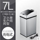 智能感應垃圾桶充電式 車載衛生間時尚創意臥室自動【充電式】