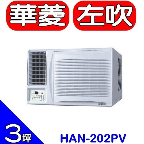 華菱【HAN-202PV】窗型冷氣